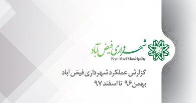 گزارش عملکرد ۱۳ ماهه شهرداری فیض آباد منتشر شد